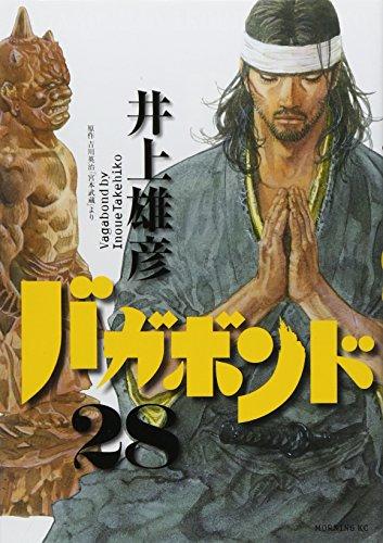 バガボンド(28)(モーニングKC)