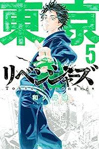 東京卍リベンジャーズ 5巻 表紙画像