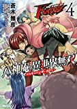 THE KING OF FANTASY 八神庵の異世界無双 月を見るたび思い出せ! 4 (ヒューコミックス)
