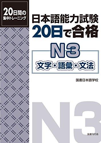 日本語能力試験 20日で合格N3 文字・語彙・文法