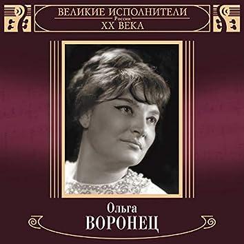 Velikie ispolniteli Rossii XX veka: Ol'ga Voronets