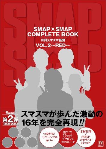 SMAP×SMAP COMPLETE BOOK 月刊スマスマ新聞 VOL.2~RED~ (TOKYO NEWS MOOK 302号)