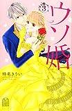 ウソ婚(3) (講談社コミックス別冊フレンド)