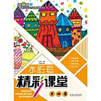 Watercolor pen wonderful classroom Scenery articles Youth Palace Art Quality Education Series(Chinese Edition)
