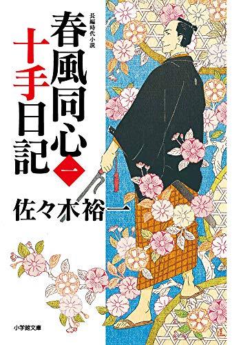 春風同心十手日記 (〈一〉) (小学館時代小説文庫)