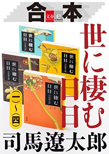 合本 世に棲む日日(一)~(四)【文春e-Books】