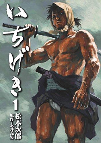 漫画『いちげき』1〜5巻のレビュー