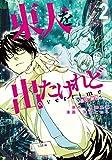 東大を出たけれどovertime (2) (近代麻雀コミックス)
