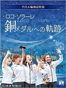 [北海道新聞社]のロコ・ソラーレ 銅メダルへの軌跡 平昌五輪報道特集