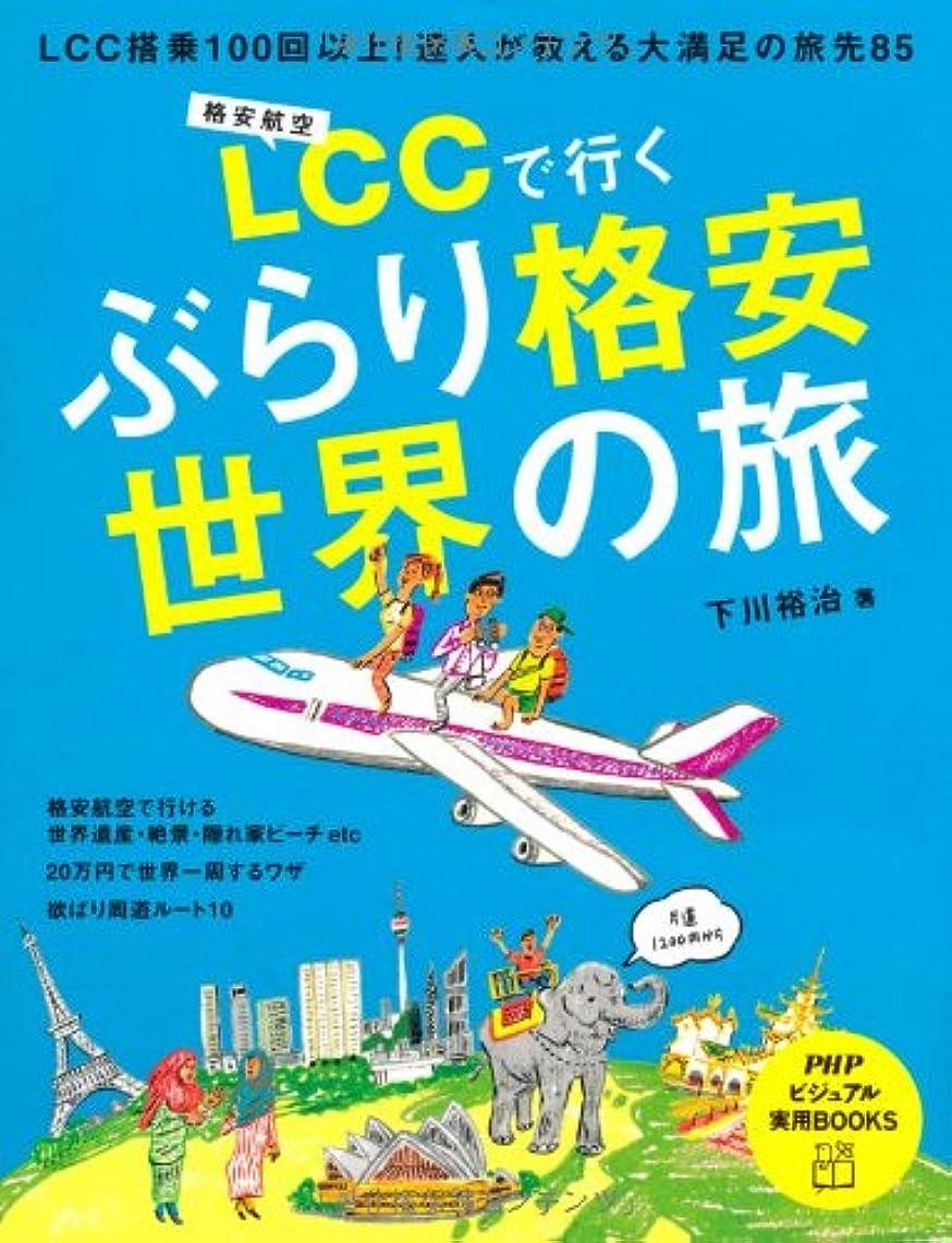 ケープ格差格差LCCで行くぶらり格安世界の旅 (PHPビジュアル実用BOOKS)