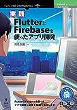 実践FlutterとFirebaseを使ったアプリ開発 (技術の泉シリーズ(NextPublishing))