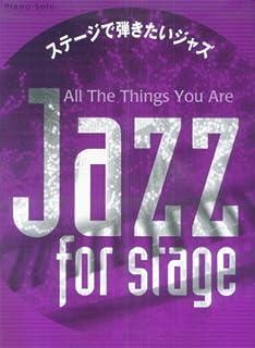 ピアノソロ 上級 ステージで弾きたいジャズ All The Things You Are