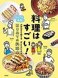 料理はすごい! シェフが先生!子どものためのはじめての料理本
