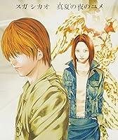 Manatsunoyorunoyume-Death Note by Shikao Suga (2006-06-21)