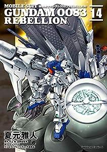 機動戦士ガンダム0083 REBELLION 14巻 表紙画像