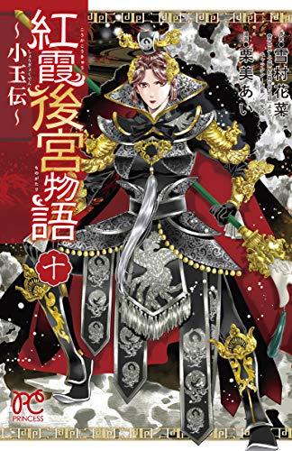 紅霞後宮物語 ~小玉伝~ 10 (10) (プリンセスコミックス)