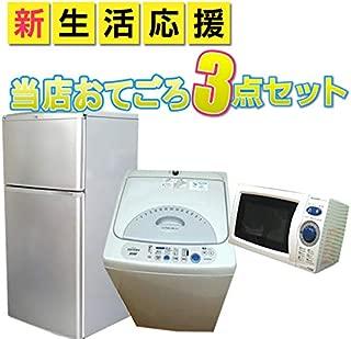 【西日本限定販売】おてごろ中古冷蔵庫・洗濯機・電子レンジ3点セット