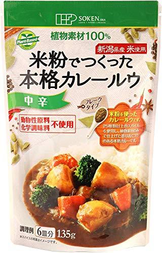 [創健社] カレールウ お米でつくった本格カレールウ 135g (6皿分) 135g×2