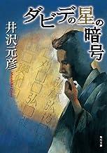 表紙: ダビデの星の暗号 (角川文庫) | 井沢 元彦