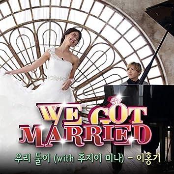 Two of us (We Got Married World Edition Original Soundtrack, Pt. 8)
