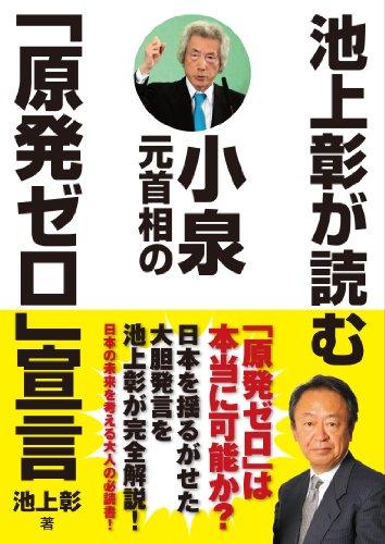 池上彰が読む小泉元首相の「原発ゼロ」宣言