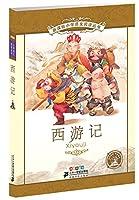 西遊記 小学国語標準教育参考書 2章 ピンイン付中国語絵本/西游记
