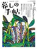 暮しの手帖 5世紀7号