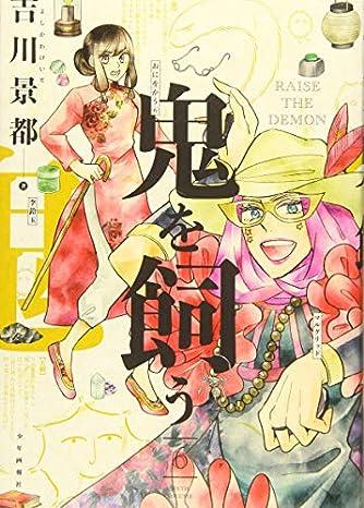 鬼を飼う 6 (6巻) (ヤングキングコミックス)