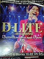 D-LITE[DLive 2014 in Japan-D'slove]告知ポスター!BIGBANG