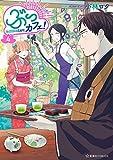 ぶっカフェ!(4) (星海社コミックス)