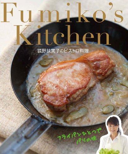 狐野扶実子のビストロ料理 ―フライパンひとつでパリの味