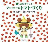 ジャッキーのトマトづくり (PICT.BOOK)