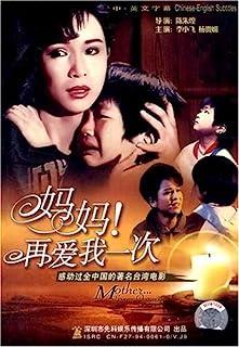 妈妈再爱我一次(DVD)