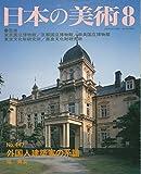 外国人建築家の系譜 (日本の美術, No.447)