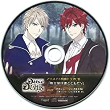 Dance with Devils アニメイト特典ドラマCD 「相合傘は誰とともに?」
