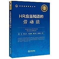 HR应当知道的劳动法