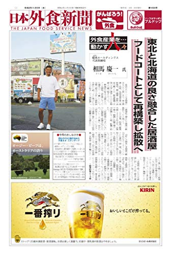 日本外食新聞2020/11/5号