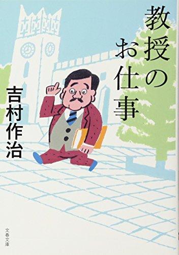 教授のお仕事 (文春文庫)