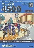 フェイバリット 英単語・熟語〈テーマ別〉 コーパス4500 4th Edition
