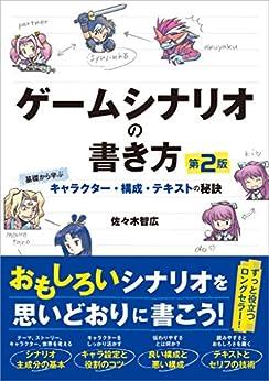 [佐々木 智広]のゲームシナリオの書き方 第2版 基礎から学ぶキャラクター・構成・テキストの秘訣