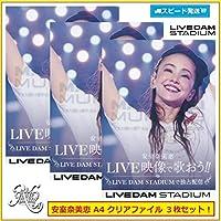 安室奈美恵 クリアファイル A4サイズ 3枚 セット 東京ドーム 最終公演 LIVE DAM