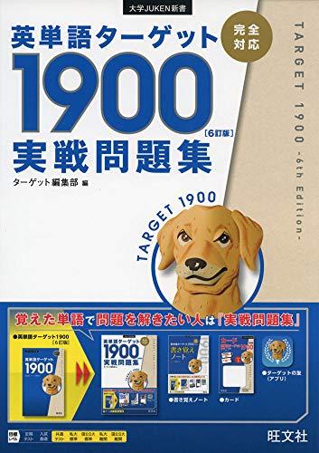 英単語ターゲット1900 6訂版 実戦問題集 (大学JUKEN新書)の詳細を見る