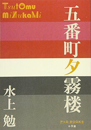 五番町夕霧楼 (P+D BOOKS)の詳細を見る