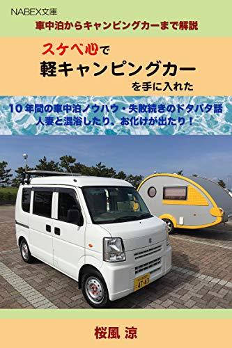 Sukebe Kokoro de Kei-Camping-Car wo Teniireta: Shachuhaku kara Camping Car made Kaisetsu (Nabex Bunko) (Japanese Edition)