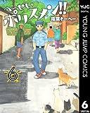 へ〜せいポリスメン!! 6 (ヤングジャンプコミックスDIGITAL)