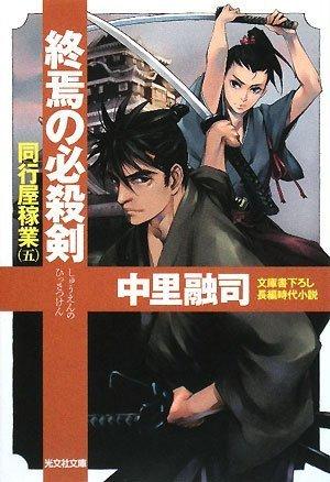 終焉の必殺剣―同行屋稼業〈5〉 (光文社時代小説文庫)