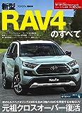 ニューモデル速報 第583弾 新型RAV4のすべて (モーターファン別冊 ニューモデル速報)
