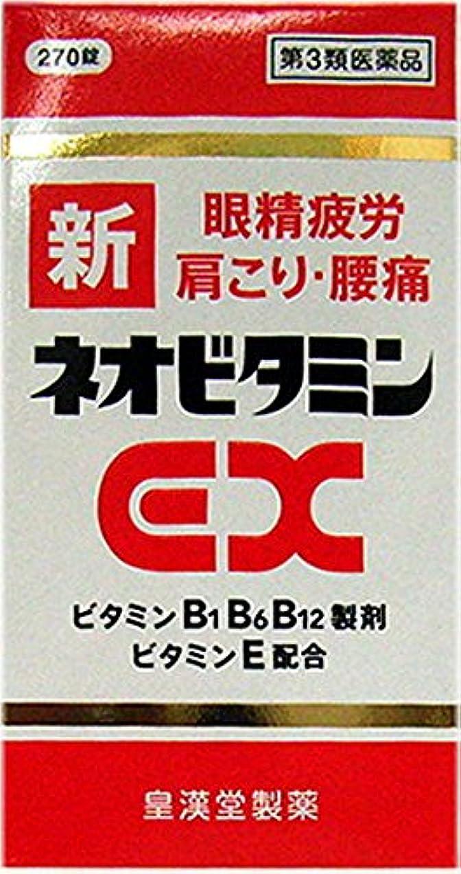 組み合わせ椅子女王【第3類医薬品】新ネオビタミンEX「クニヒロ」 270錠