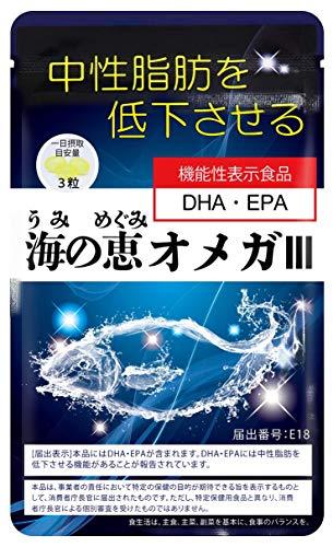 オメガ3 DHA EPA フィッシュオイル 海の恵オメガ3 腸溶性カプセル 約30日分90粒【機能性表示食品】