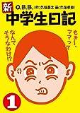 新・中学生日記1 (SPA!コミックス)
